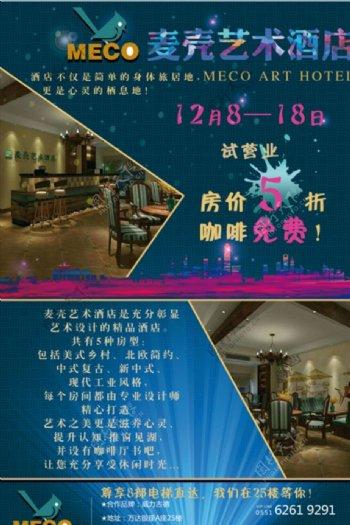 酒店开业海报
