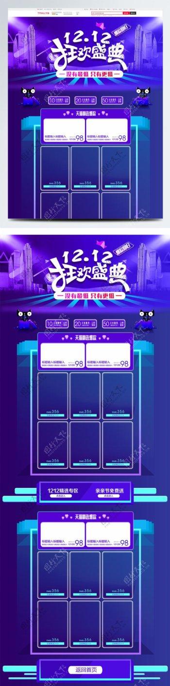 2017双12蓝紫炫酷城市机器猫狂欢盛典双十二淘宝首页