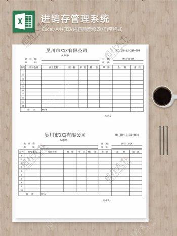 进销存管理入库单据excel图表