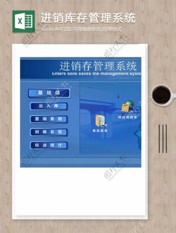 商品供应商进销库存管理系统自动计算