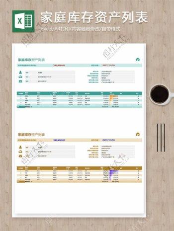 家庭库存资产项目明细列表excel模板