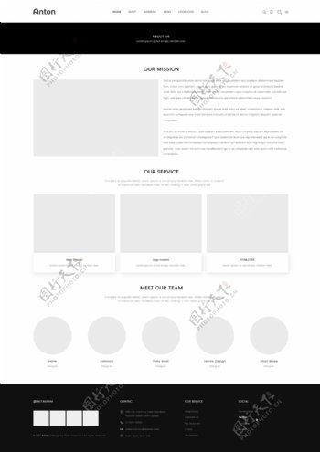 UI网页关于我们简介黑白灰简约PSD模板