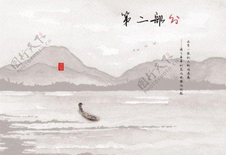 西塘宣传画册书籍装帧章节页
