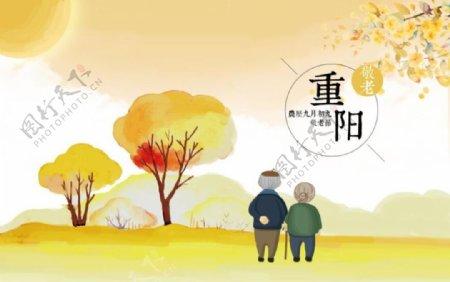 农历九月初九敬老节重阳节