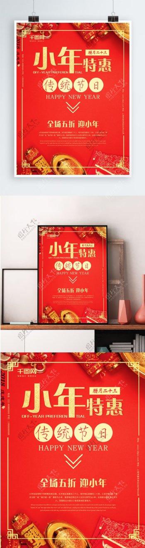 创意海报极简红色喜庆小年特惠活动促销海报