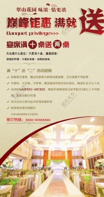 宴会酒店活动海报DM宣传广告单