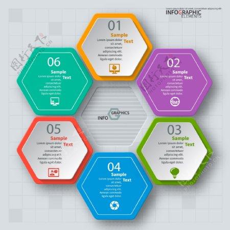 微立体商业信息图表矢量设计元素