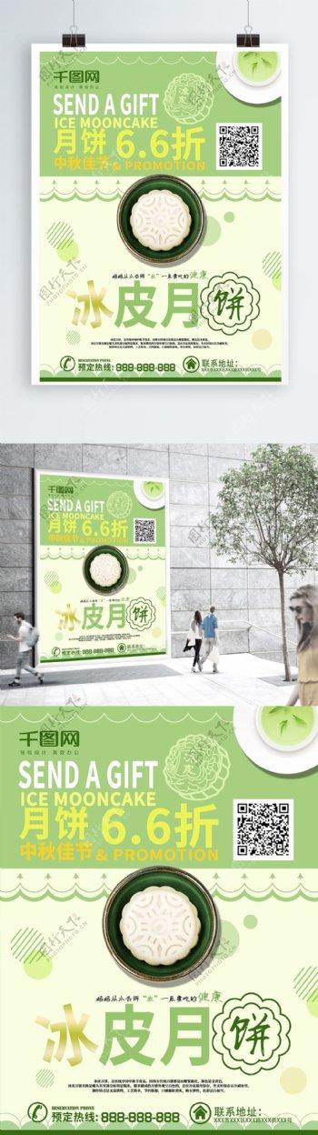 小清新冰皮月饼宣传单海报模版