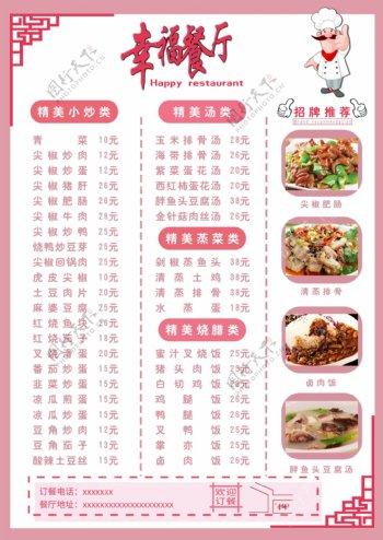 幸福餐厅菜单