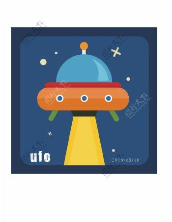 ufo飞船