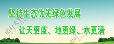 环保环保海报环保广告环保