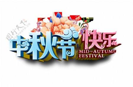 中秋节快乐节日艺术字立体字
