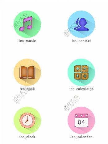 小清新扁平风长投影手机图标icon设计