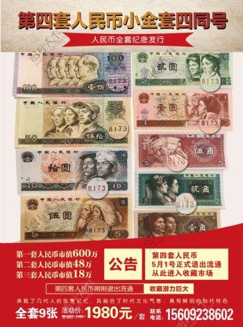 第四套人民币收藏单页