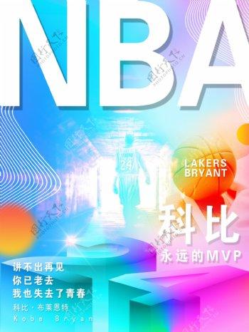 流体渐变NBA科比退役海报