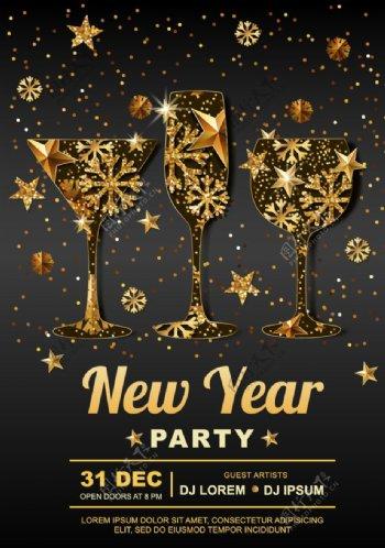 新年新春party海报矢量图
