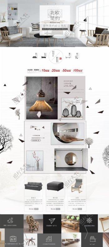 家具家具海报品牌家具