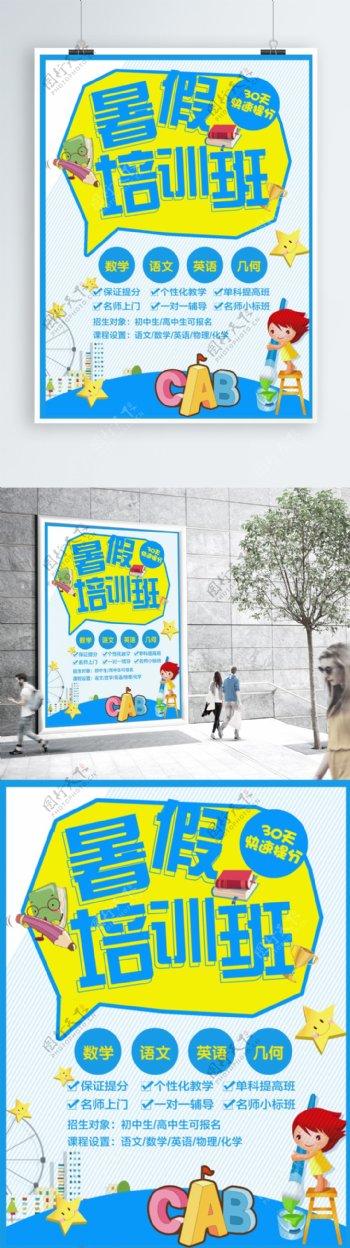 蓝色卡通暑假培训班海报