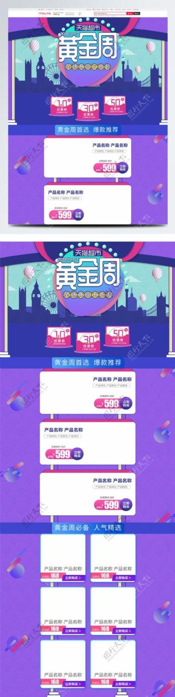 紫色微立体天猫超市黄金周促销首页模板