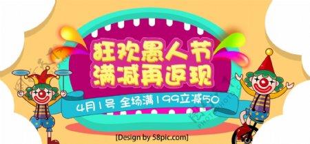 橙色小清新愚人节美妆海报banner