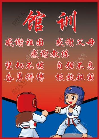 跆拳道馆训