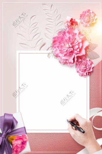 粉色康乃馨感谢信海报背景设计