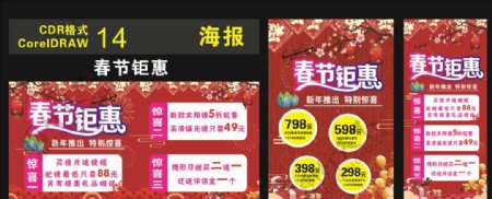 春节钜惠红色背景