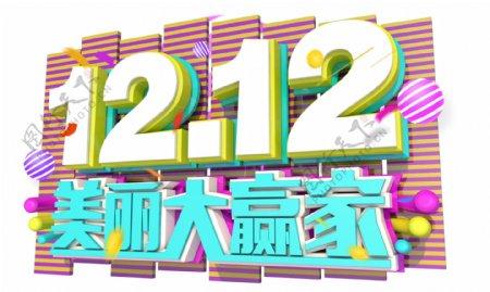 12.12美丽大赢家3D设计