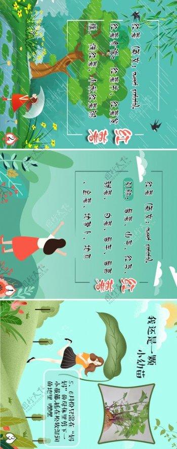 幼儿园儿童绘本插画