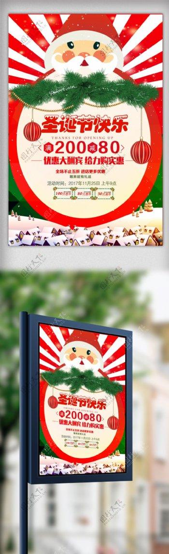 红色圣诞老人圣诞节快乐促销海报