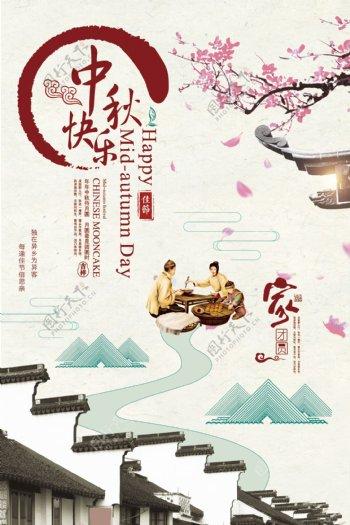 中国风中秋节快乐海报设计