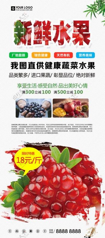 水果店宣传X展架设计素材