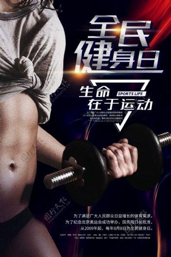 全民健身日宣传海报
