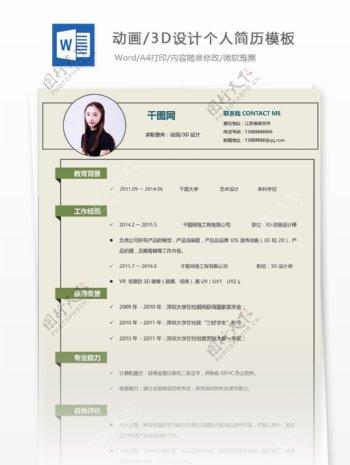 马礼动画3d设计个人简历模板