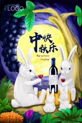 中秋节快乐兔子喝酒插画