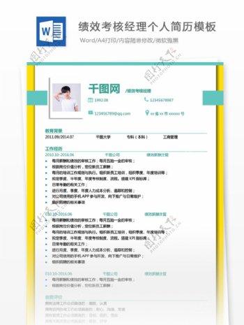 李宇峻绩效考核经理主管个人简历怎么写
