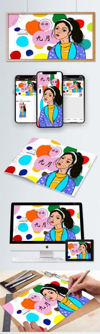 涂鸦风格另类多彩女孩九月你好插画