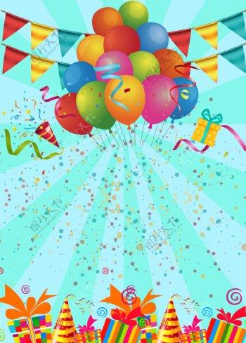 欢乐庆祝生日宴会背景