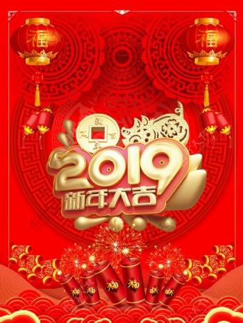 2019新年大吉恭贺新春