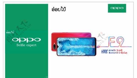 OPPO户外广告老挝文