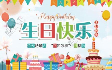 生日宴会宣传海报