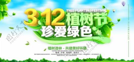 珍爱绿色312植树节海报psd
