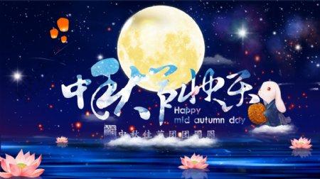 中秋节快乐节日海报