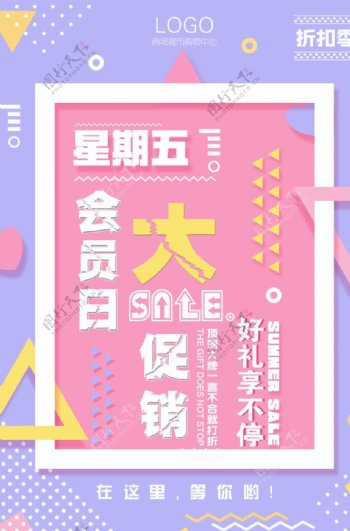 创意竖版海报PS素材模板PSD