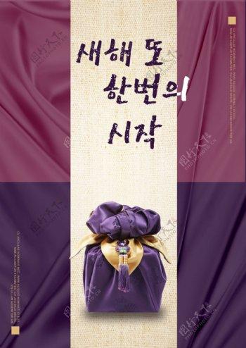 紫红色韩国传统节日庆祝海报