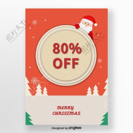 红色电池风格圣诞节折扣海报