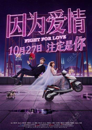 电影因为爱情竖版预告海报分层