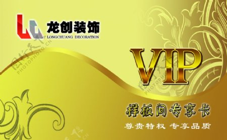 VIP卡片名片金卡