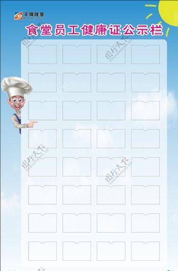 餐饮行业食堂健康证公示栏模板