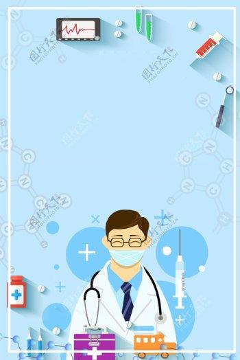 蓝色医疗扁平广告背景